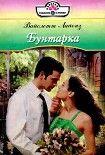 Бунтарка. Начните читать книги Лайонз Вайолетт в электронной онлайн библиотеке booksonline.com.ua. Читайте любимые книги с мобильного или ПК бесплатно и без регистрации.