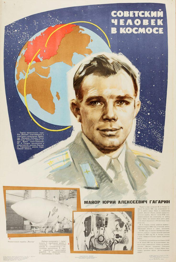 Russian Space Programme: Vostok (1961). Unknown artist