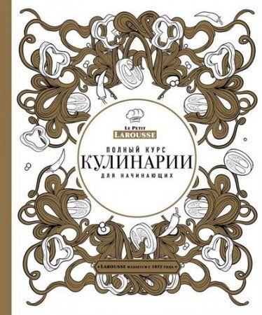 Полный курс кулинарии для начинающих / С. Ильичева (2015) PDF