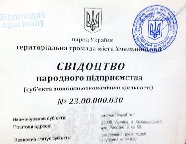 Люди вне государства: В Украине растет новое движение