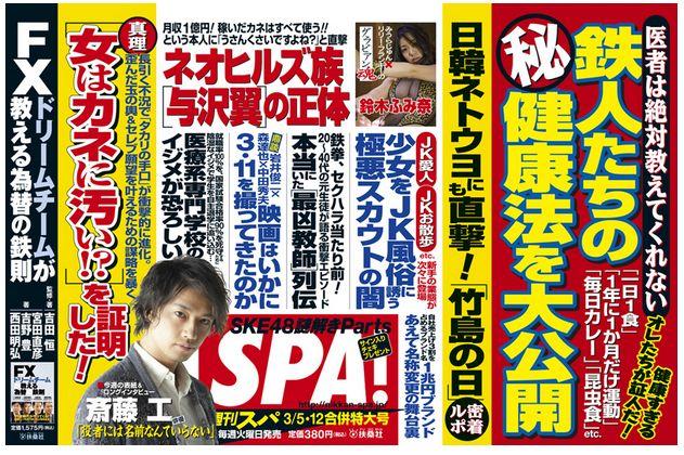 週刊SPA!表紙02