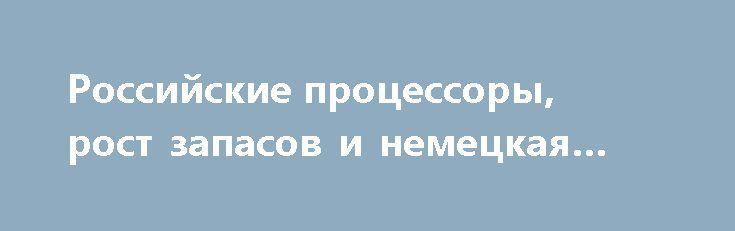Российские процессоры, рост запасов и немецкая боль http://rusdozor.ru/2017/04/03/rossijskie-processory-rost-zapasov-i-nemeckaya-bol/  1. Российский процессор «Байкал-Т1» пошёл вкрупную серию. Процессор выпускается понормам 28нм, основные потребители процессоров— производители оборудования для передачи данных, для промышленной автоматики идля автомобильных бортовых компьютеров: https://servernews.ru/949778 Напомню, вРоссии работают несколько производителей процессоров, «Байкал»—…