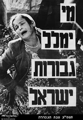 David Tartakover, Who will utter the mighty acts of Israel (The Sabra and Shatilla Massacre), 1982