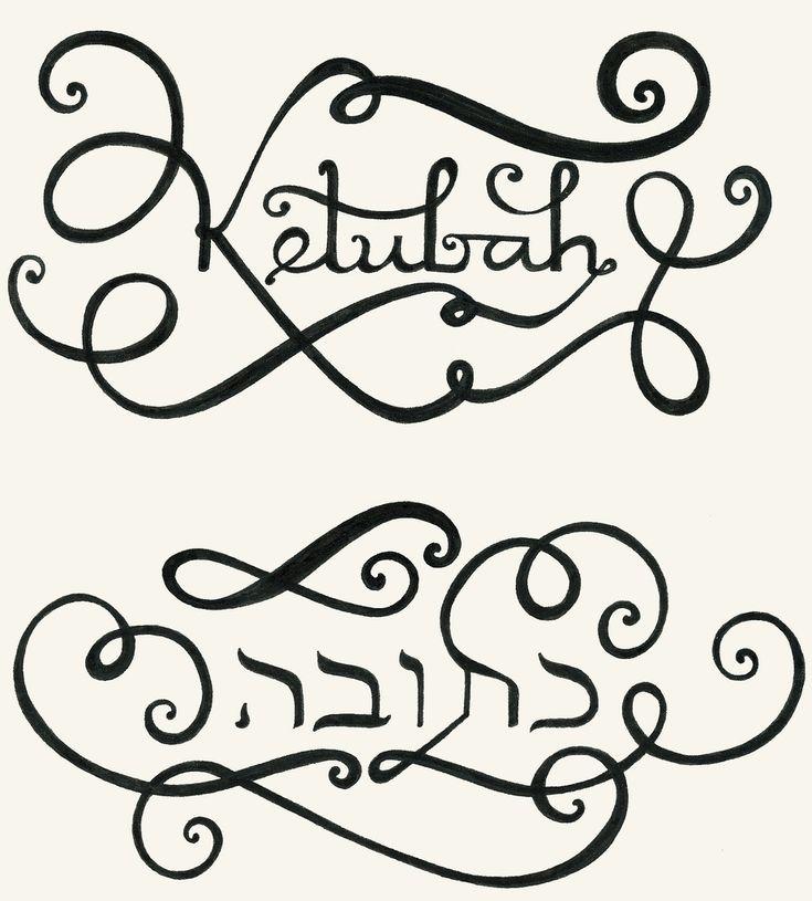 Hebrew Calligraphy Font Hebrew Calligraphy Font Script