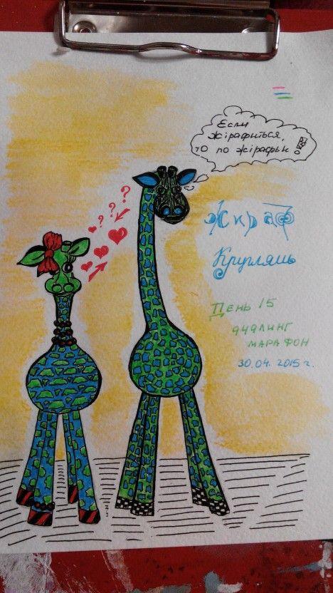 Doodling жираф