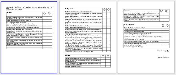 περιγραφική αξιολόγηση Β' τριμήνου Α' τάξη.odt : 2 - LibreOffice Writer_004