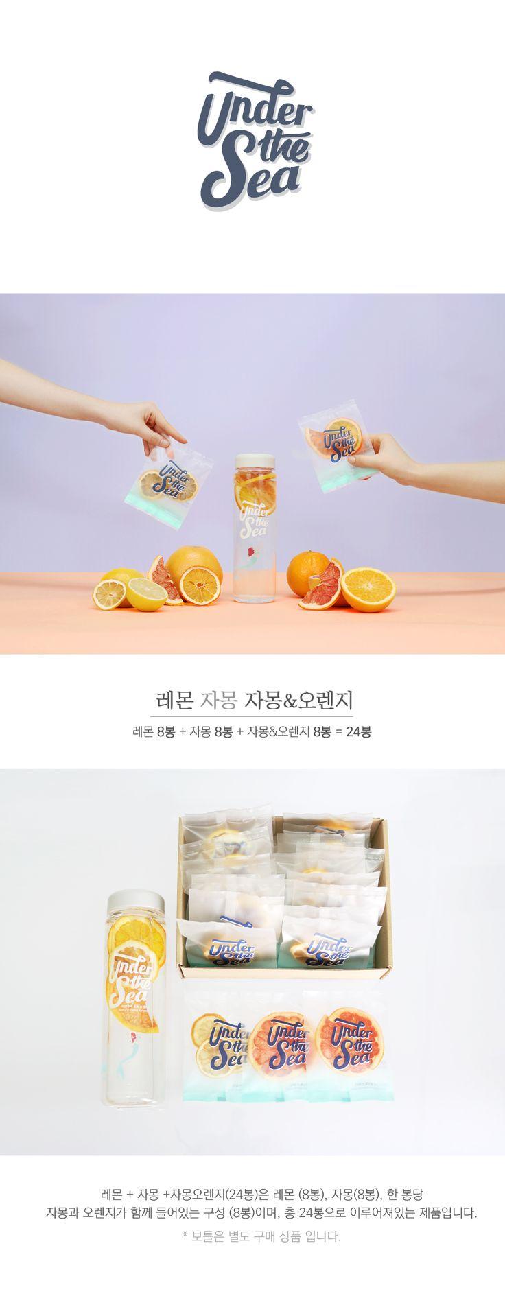 텐바이텐 10X10 : [언더더씨워터] 건조레몬+건조자몽+건조자몽&오렌지 (24입)