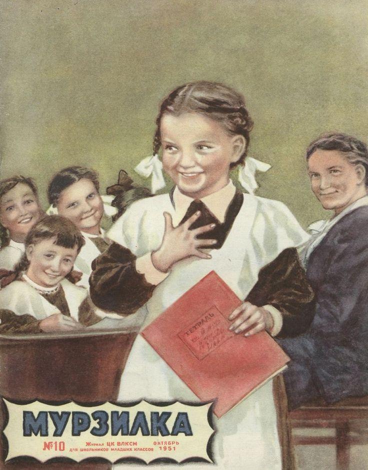 """The First Highest Mark"" – an illustration by Valerian V. Shcheglov on the ""Murzilka"" (kid's magazine) cover, 1951."