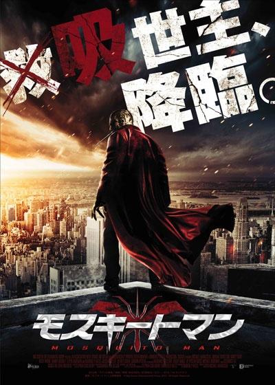映画『モスキートマン』  SUCKER  (C) Big Screen Entertainment Group 2012 - All Rights Reserved.