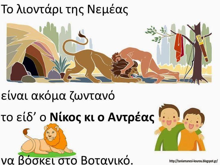 """Δραστηριότητες, παιδαγωγικό και εποπτικό υλικό για το Νηπιαγωγείο & το Δημοτικό: """"Οι άθλοι του Ηρακλή"""": εικονόλεξο για ένα τραγούδι από την παιδική χορωδία του Δημήτρη Τυπάλδου"""