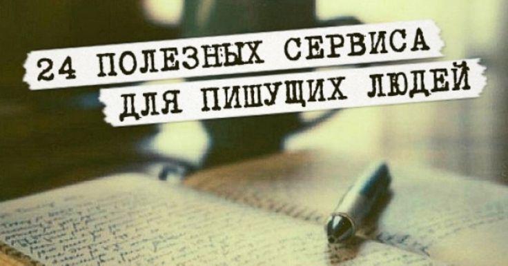 Для всех, кто работает стекстами, пишет стихи или мечтает написать книгу.