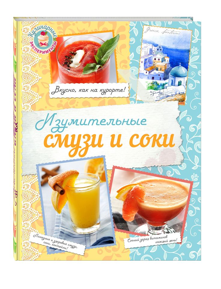 Что поможет начать день с заряда бодрости и позитива лучше, чем стаканчик свежевыжатого сока или смузи? Яркие и сочные, они не только очень вкусные, но и необычно полезные. В одном большом стакане свежего напитка содержится масса витаминов и полезных веществ. А готовить их проще простого! В нашей книге вы найдете рецепты овощных и фруктовых соков, здоровых смузи и натуральных коктейлей. Почувствуйте вкус лета!