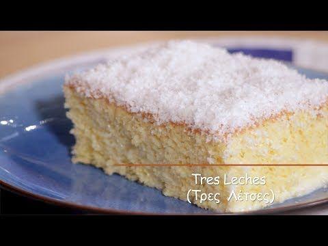 Κέικ Tres Leches - video συνταγή mamatsita.com homemade recipes