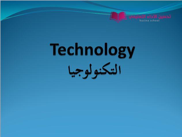 أسئلة إثرائية عن التكنولوجيا In 2020 School Technology Technology School