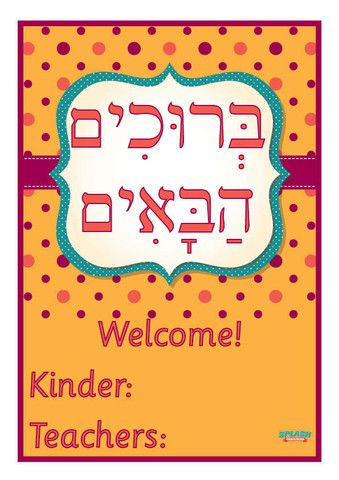 Bruchim Habaim Welcome Sign: Polka Dots