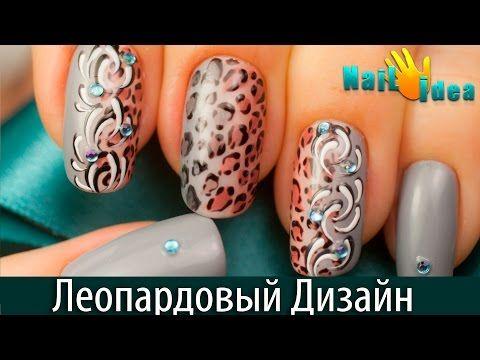 ЛЕОПАРДОВЫЙ маникюр ПОШАГОВО. Дизайн ногтей гель лаками (shellac). Трехцветный градиент Омбре. - YouTube