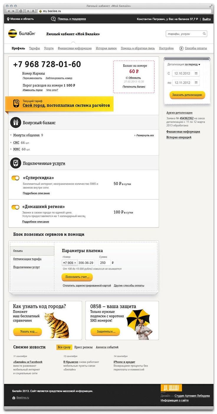 Личный кабинет абонентов «Билайна»: Web Design, Design Ru 01, Абонентов Билайна, Кабинет Абонентов, Личный Кабинет
