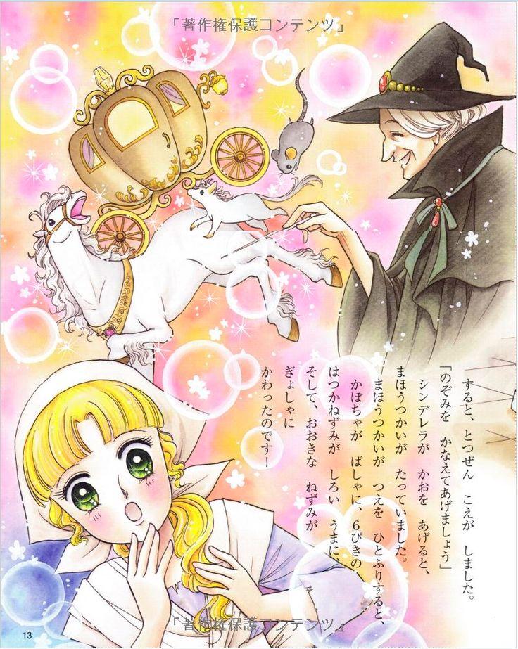 Cinderella Por Yumiko Igarashi