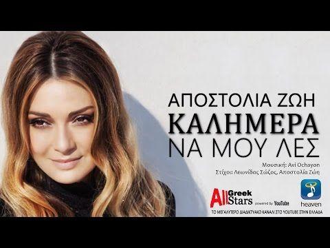 Kalimera Na Mou Les ~ Apostolia Zoi | Αποστολία Ζώη - Καλημέρα Να Μου Λες | Greek Audio Release 2015 - YouTube