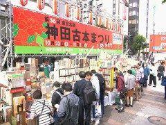 東京名物 神田古本まつり 10月28日から11月6日  読書の秋古本チェック神田の古本まつりとつながるのは自分だけ 靖国通りの古書店と向き合うようにずらっと並ぶ古本まつりの列が印象的なこのイベント たくさん買っちゃうよって人には宅配サービスもあるのでお勧め  本当に好きな本を厳選して買うタイプの自分は半日以上見て回るの感じかな   http://ift.tt/2cMPczR]