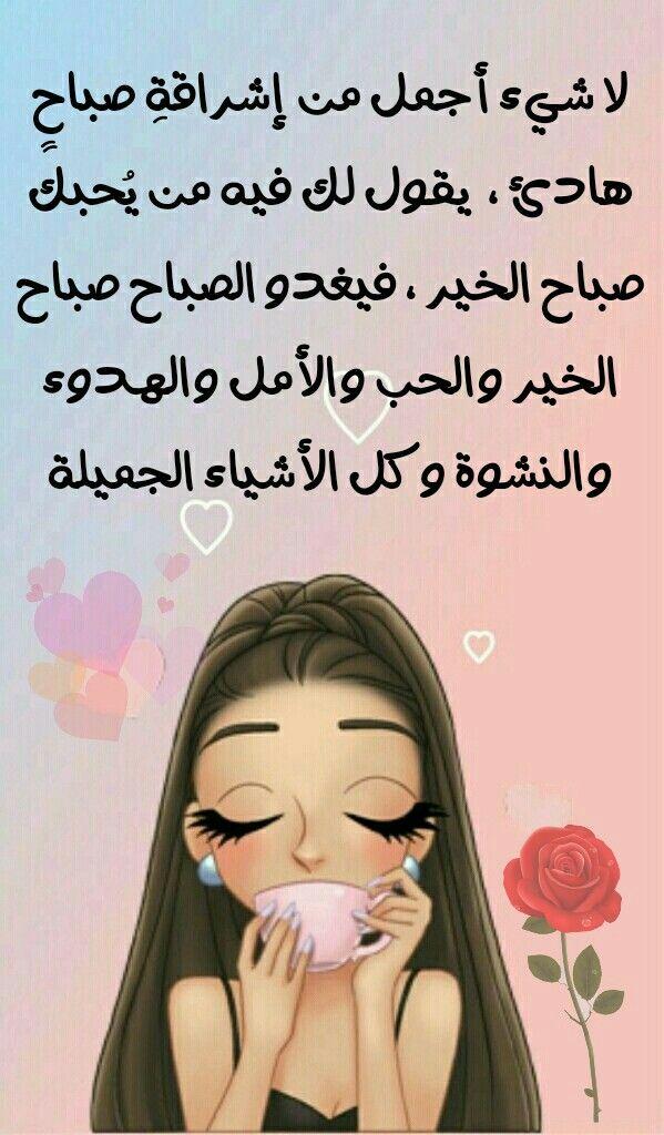 صباح الخير Sweet Words Good Morning Words