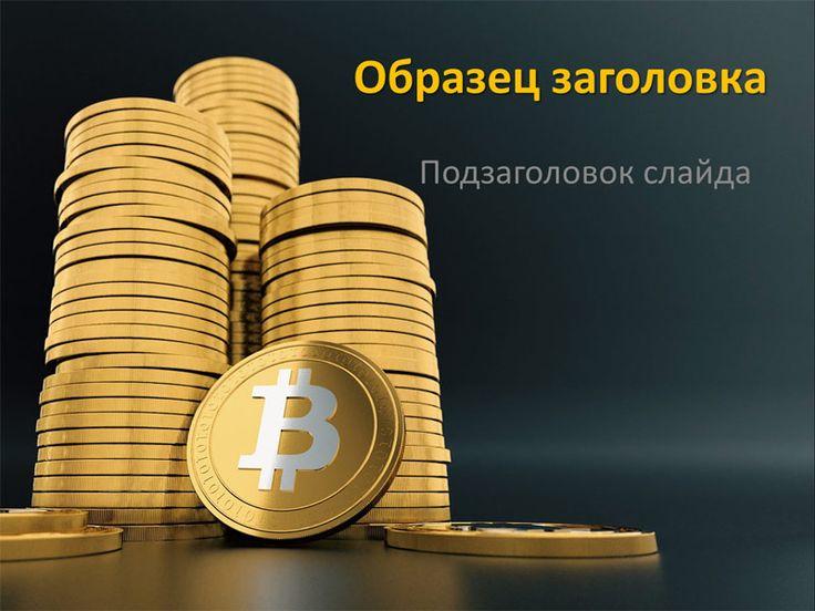 Шаблон презентации про криптовалюту Биткон - с сайта presentation-creation.ru