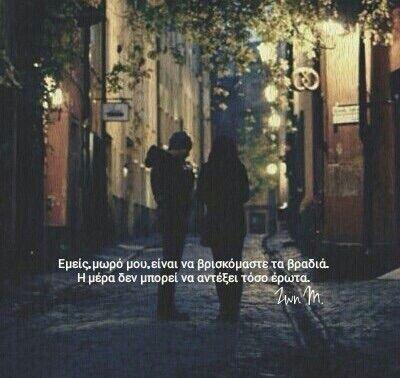 Μόνο βράδια! Άντε καληνύχτα σε ζαλισα σήμερα. .. φιλιά ❤