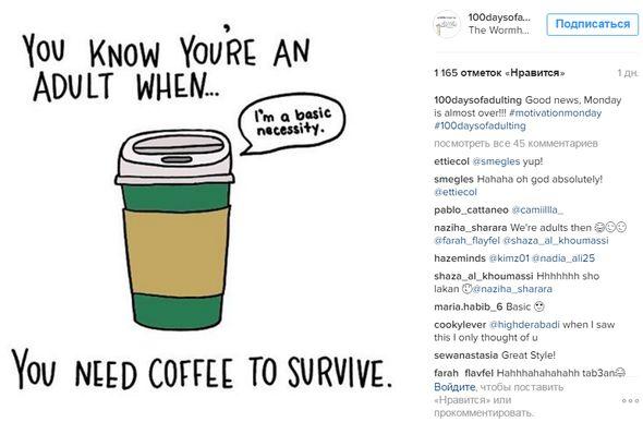 «Тызнаешь, что уже повзрослел, когда тебе нужен кофе, чтобы выжить»   Мел
