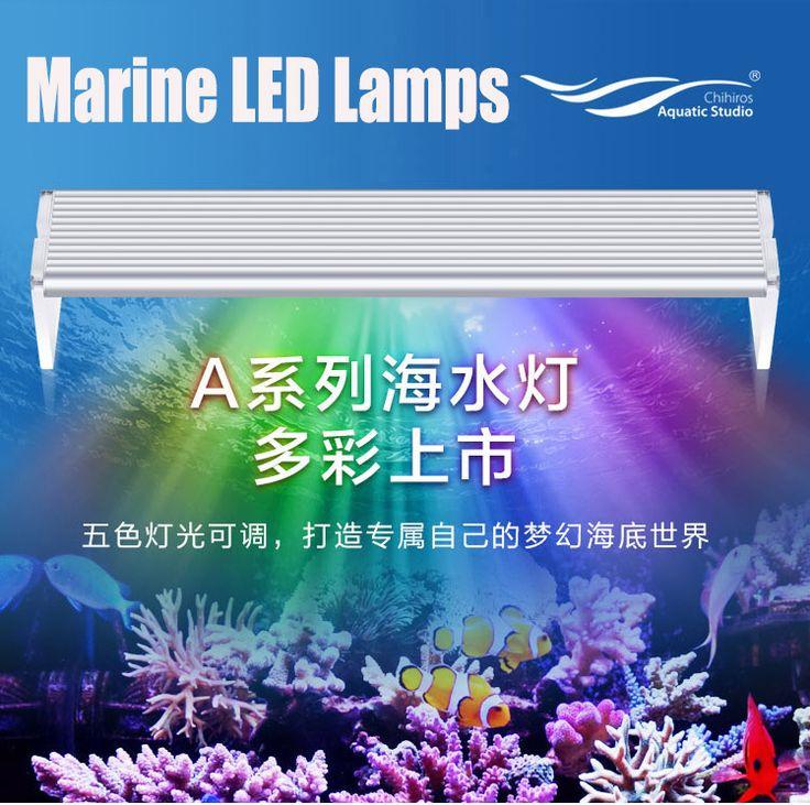 Морской свет коралловый SPS LPS аквариум морской риф танк белый синий Chihiros краткое