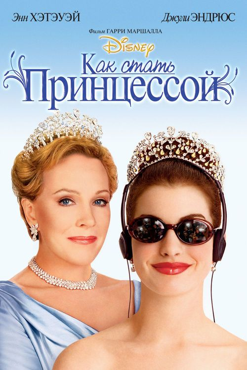 Watch The Princess Diaries Full Movie