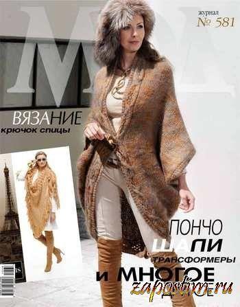 Альбом«Журнал Мод 581». Обсуждение на LiveInternet - Российский Сервис Онлайн-Дневников