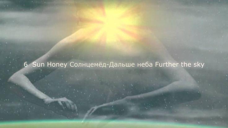 группа Солнцемёд Альбом  Дальше неба band Sun Honey Album Further the sky