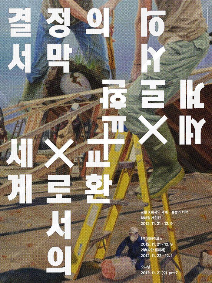 cha, hyelim solo exhibition - shin, dokho