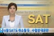 Cheating Prohibits Korean Students from Taking U.S. SAT Exam