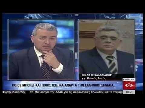 Ν. Γ. Μιχαλολιάκος: Υψώστε περήφανα την Ελληνική Σημαία σε κάθε γωνία τη...