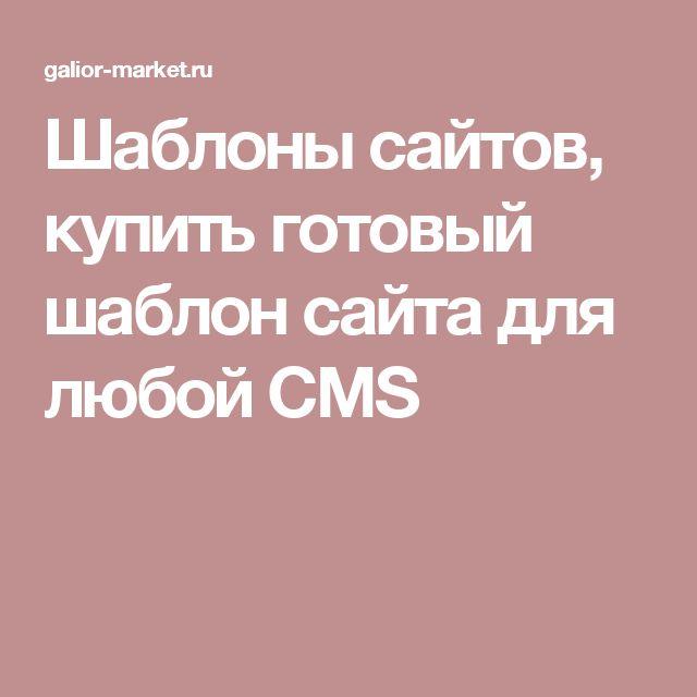 Шаблоны сайтов, купить готовый шаблон сайта для любой CMS