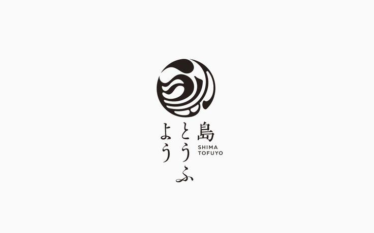 大泊食品 島とうふよう ロゴ, odomarisyokuhin shimatofuyo logo