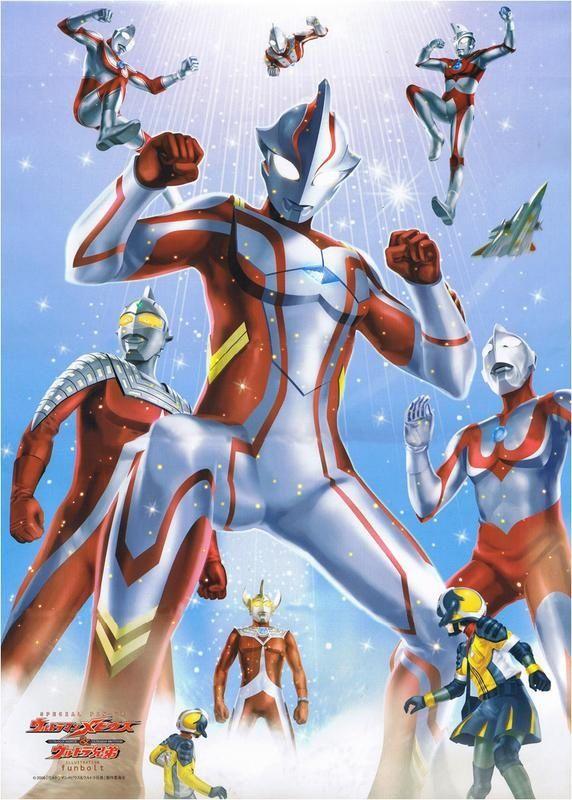 Ultraman Mebius & Co. *