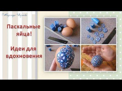 #Пасха! Мастер-класс по украшению яйц. #ИдеиДляВдохновения/
