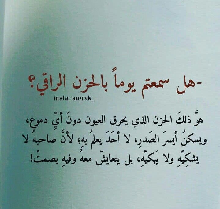Pin By Nana Jarrar On Words Arabic Love Quotes Words Life Quotes