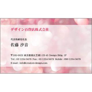 デザイン名刺:フェミニン_ピンク_1