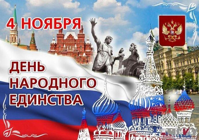 Каждый второй россиян знает, что 4 ноября в стране будет отмечаться «День народного единства»