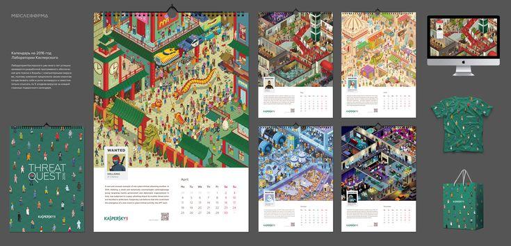 """Печатная реклама """"Календарь Лаборатории Касперского на 2016 год"""", агентство: Мыслеформа"""
