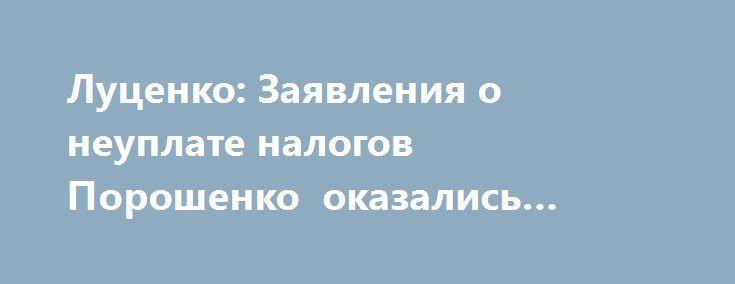 Луценко: Заявления о неуплате налогов Порошенко оказались «мыльными пузырями» http://dneprcity.net/ukraine/lucenko-zayavleniya-o-neuplate-nalogov-poroshenko-okazalis-mylnymi-puzyryami/  Генеральный прокурор Украины Юрий Луценко подчеркивает, что нет оснований обвинять Президента Украины Петра Порошенко в неуплате налогов в контексте «офшорного скандала». «Я думаю, что у всех была возможность прочитать заключения