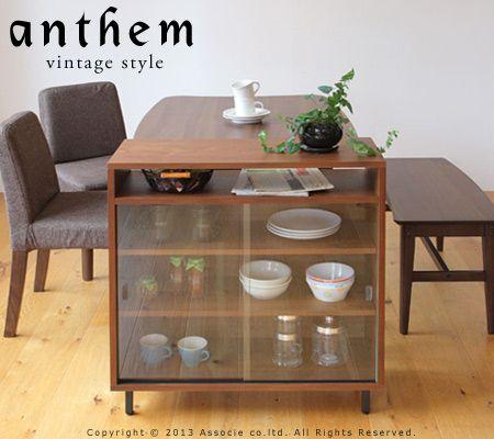 ■anthem(アンセム)■ 食器棚や飾り棚に最適 ガラス扉キャビネット ビンテージスタイル - スタイリッシュな家具通販専門店|コージーファニチャー