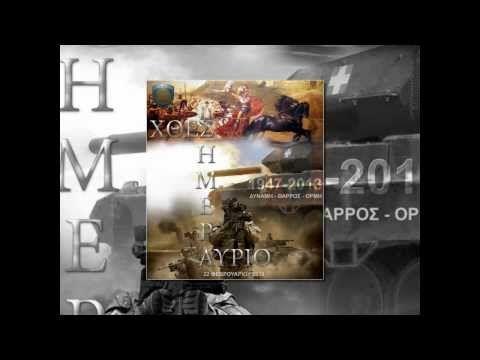 """Ένα από τα βίντεο που δημιούργησα για την 1η ΣΤΡΑΤΙΑ «ΑΧΙΛΛΕΑΣ». Σας ευχαριστώ για την προτίμησή σας. ===================== ΜΟΥΣΙΚΗ: """"Nick Phoenix / Thomas Bergersen-Heart of Courage (Choir)-Extreme Music/2 Steps from Hell"""" tags: 1η ΣΤΡΑΤΙΑ ΑΧΙΛΛΕΑΣ,Ι ΣΤΡΑΤΙΑ,ΣΤΡΑΤΙΑ,1η ΣΤΡΑΤΙΑ,Achilles (Greek Hero),Fisrt Army (Greece),1st Army,Greek First Army,STRATIA,Greece (Country),Army,Greek Army,Ελληνικός Στρατός,Στρατός"""