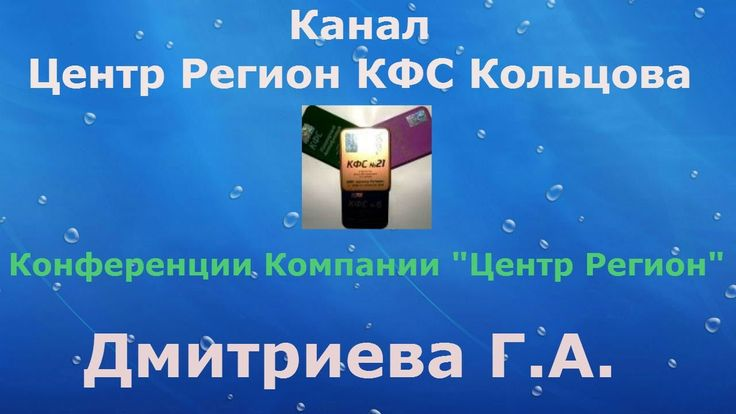 Дмитриева Г.А. Остеохондроз. Профилактика и коррекция продукцией Компани...