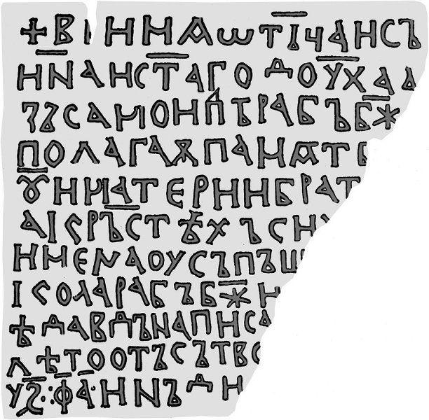 ?IRILICA, faksimil Samuilovog natpisa; shematski prikaz ?irilice i njezina razvoja prema tipovima slova u rukopisnim spomenicima