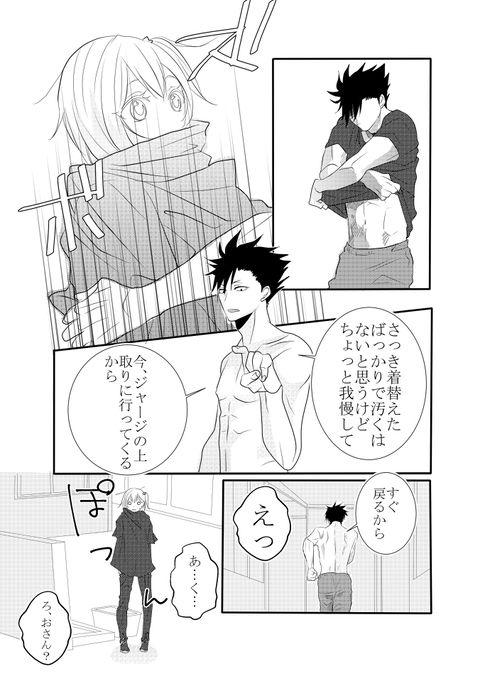 Kuroo x Yachi #10 ♡ [4/8]