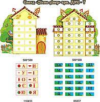 """Развивающая дидактическая игра для изучения звуков, букв, учиться читать """"Домик"""""""